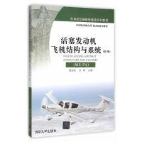 活塞发动机飞机结构与系统(ME-PA)(第2版)