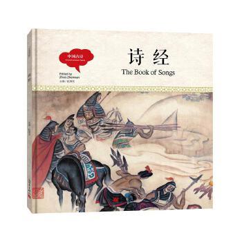 幼学启蒙丛书- 中国古诗·诗经(中英对照精装版) (汉英双语对照精美绘本,全国优秀少儿读物一等奖、国家图书奖。一本书让孩子学贯中西。)