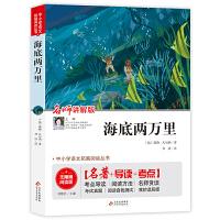 海底两万里 七年级 无障碍阅读+中考真题 统编语文教材指定阅读丛书