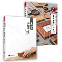 家庭小木工全书套装【共2册】《木工基础手工具》+《微木工》零基础看图学,实用小物轻松做