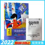 包邮2020版锐阅读 小学语文阅读�p峰训练2年级文体版 二年级文体版语文阅读训练9787514217506