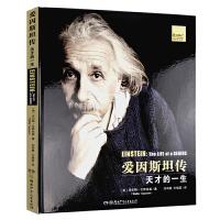 爱因斯坦传天才的一生 青少年儿童科学读物 名人物传记 爱因斯坦传记和相对论 少儿科普百科 9-12-15岁四五六七八九