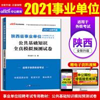 中公教育2019陕西省事业单位公开招聘工作人员考试专用教材公共基础知识全真模拟预测试卷
