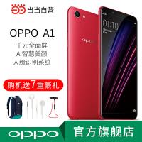 【当当自营】OPPO A1 樱桃红 全网通3GB+32GB 全面屏拍照4G手机 双卡双待