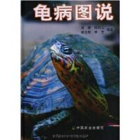 龟病图说 精装