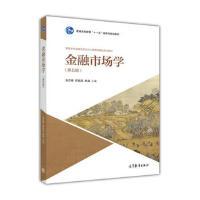 【二手书8成新】金融市场学 第五版 张亦春 高等教育出版社
