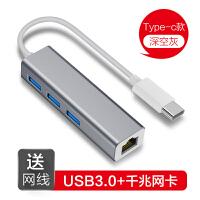 苹果macbook笔记本电脑usb网线转换器pro转接口air接头网络分线器type扩展坞分线器适用