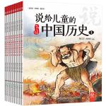 正版 说给儿童的中国历史写给儿童的中华上下五千年陈卫平6-7-8-9-10-12周岁岁孩子的历史故事小学生二三四五年级