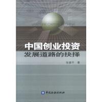 【新书店正版】 中国创业投资发展道路的抉择 张建平著 中国金融出版社 9787504929914