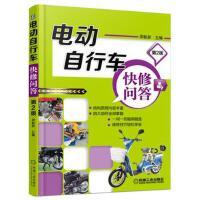 电动自行车快修问答 第2版 梁朝彦 9787111529187