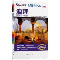 梅里安旅行指南-迪拜