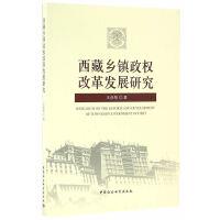 西藏乡镇政权改革发展研究