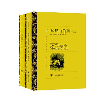 基督山伯爵(上、下)(译文名著精选) 无辜青年蒙冤入狱,化身复仇者行走人间,畅销200年的《基督山伯爵》;快意恩仇的故事,经典的译本,带来淋漓尽致的阅读体验。朱一龙的夏日推荐书单。