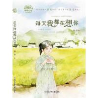 徐玲亲情小说:每天我都在想你