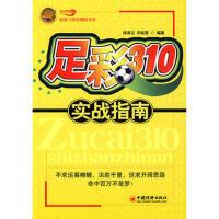 【二手旧书9成新】足彩310实战指南陈育云,毕延军 中国经济出版社
