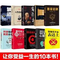 10册社会的基本原则和生存之道 鬼谷子狼道墨菲定律人性的弱点卡耐基羊皮卷别输在不会表达上强者成功法则让你受益一生的10本书