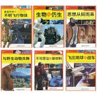 学生最喜欢的科普书(全6册)不可思议的新材料 飞出地球的战车 来自天外的不明飞行物体 生物与仿生 思想从何而来 与野生动物共舞