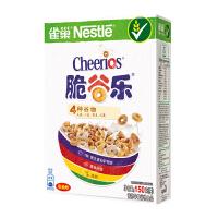 雀巢(Nestle) 谷物早餐麦片 150g 盒装 多款可选 即食免煮冲饮 非油炸儿童学生 早餐