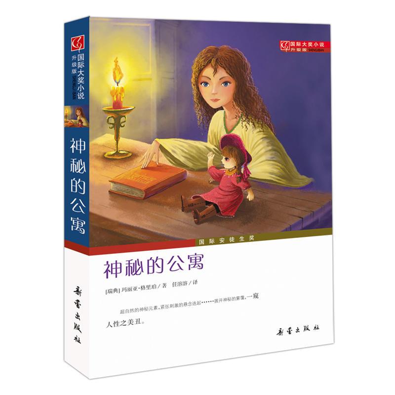 国际大奖小说(升级版)--神秘的公寓 新蕾出版社