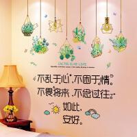 墙贴画墙面贴纸房间装饰品床头背景墙壁创意墙纸自粘卧室温馨墙画