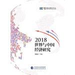 2018世界与中国经济研究