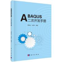 ABAQUS二次开发手册