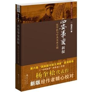 西安事变新探 绝版 库存很少 九成新 张学良与中共关系之谜 第六届国家图书馆文津奖获奖图书