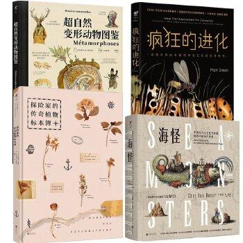 正版 未读探索家4册海怪 超自然变形动物图鉴 探险家的传奇植物标本簿 疯狂的进化:动物世界的奇葩物种和它们的生存绝技 科普