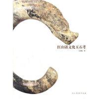 【二手旧书9成新】 红山诸文化玉石考(精)王青路人民美术出版社