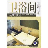【旧书二手书9成新】时尚空间:卫浴间装饰设计 赵亚丁 9787111212096 机械工业出版社