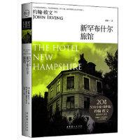 新罕布什尔旅馆 (美)约翰・欧文 文化艺术出版社 9787503949708