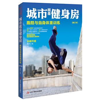 城市就是健身房:跑酷与自身体重训练(修订本)(pdf+txt+epub+azw3+mobi电子书在线阅读下载)