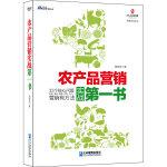 农产品营销实战书 胡浪球 9787516405260 企业管理出版社