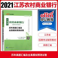 中公教育2021江苏省农村商业银行招聘考试:历年真题汇编及全真模拟预测试卷