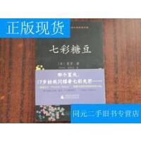【二手旧书九成新】【正版现货】七彩糖豆 /[日]夏澄 广西师范大学出版社