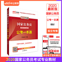 中公2020国家公务员录用考试专业教材公考一本通