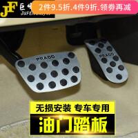 油门刹车休息脚踏板防滑垫 铝合金于丰田普拉多霸道改装件 汽车用品 加厚铝合金油门踏板(2件套)