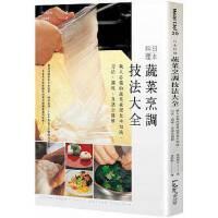 【预售】 正版 日本料理蔬菜烹�{技法大全:�人必�涞氖卟颂�理基本知�R、刀法、�{味、食�V全�D解