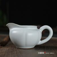 古韵青瓷汝窑公道杯汝瓷开片可养手柄茶海陶瓷功夫茶具茶道零配