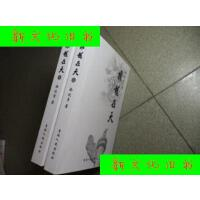 【二手旧书9成新】飞龙在天【上下册全】【作者签赠本】