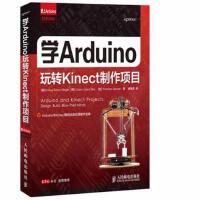 【二手旧书96成新】爱上Arduino:学Arduino玩转Kinect制作项目 Enrique Ramos Melg