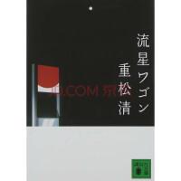 现货【深图日文】流星ワゴン 流星旅行车 重松清 �v�社 日本小说 进口书 正版