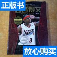 [二手旧书9成新]信者得艾:阿伦・艾弗森NBA退役特别纪念 /冯逸明