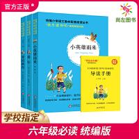 (限时抢)六年级课外阅读推荐书籍 快乐读书吧六年级上册全3册 小英雄雨来+爱的教育+童年 统编小学语文教材配套阅读丛书