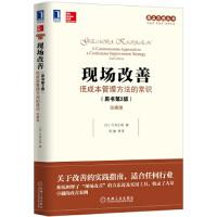 现场改善:低成本管理方法的常识(原书第2版)(珍藏版) (日)今井正明(Masaaki Imai) 机械工业出版社 9
