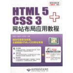 HTML 5+CSS 3网站布局应用教程(1)