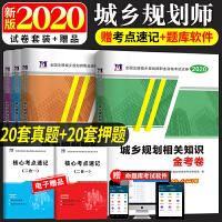 正版 高级会计师考试教材2020 高级会计实务教材+案例分析+历年真题试卷试题 全套2本 高级会计师2020 高级会计