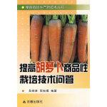 提高胡萝卜商品性栽培技术问答