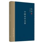钱穆作品精选:中国史学名著(精装版)
