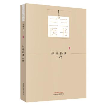三三医书:妇科秘本三种 具有重大历史影响的中医药巨著!